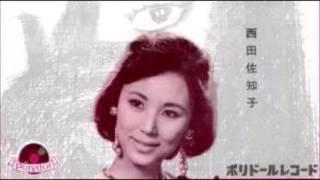 西田佐知子 - 死ぬまで一緒に