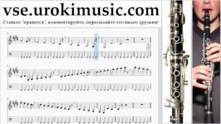 Уроки кларнета Luis Fonsi - Despacito Ноты Самоучитель часть 1 um-a821