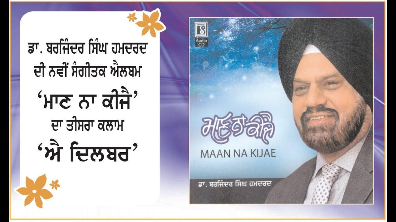 Punjabi Sufi Klaam/Song `Ae Dilbar` By Dr. Barjinder singh Hamdard | Maan Na kijae