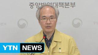 """""""향후 2주 중대 고비...일부 시설, 장기간 운영 제…"""