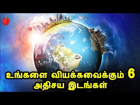 உங்களை வியக்கவைக்கும் 6 அதிசய இடங்கள்   6 AMAZING PLACES   KUDAMILAGAI ENTERTAINMENT