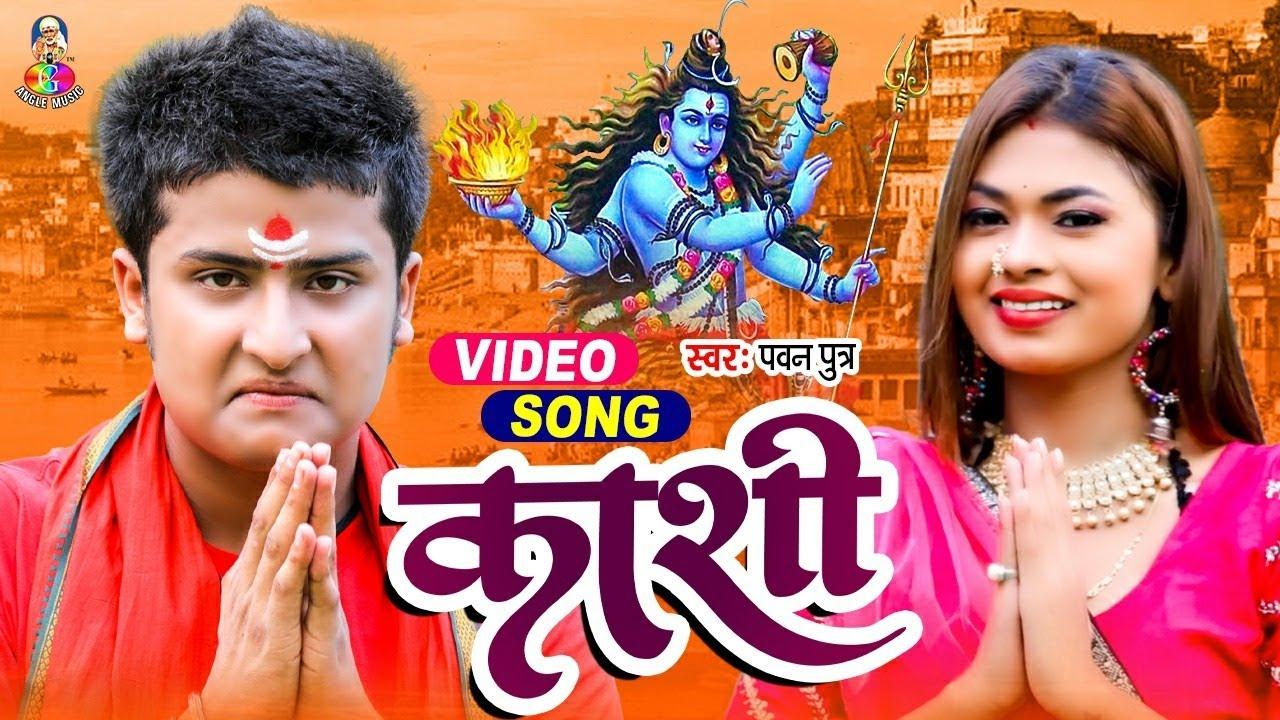 #Video || Kashi - काशी - #Pawan Putra - Kawar Geet - Bol Bam Bhojpuri Song 2021