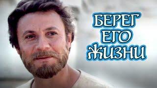 Берег его жизни (1984) приключения