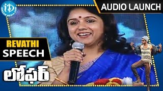 Actress Revathi Speech - Loafer Movie Audio Launch - Varun Tej || Disha Patani || Puri Jagannadh