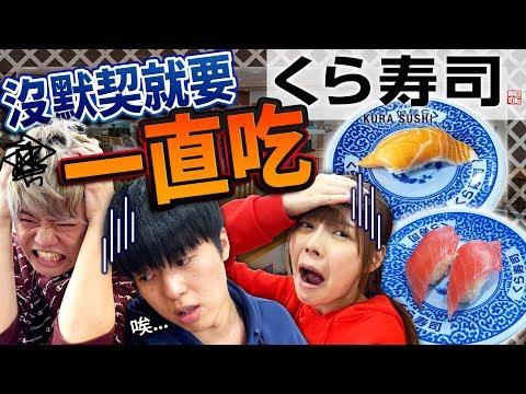 【地獄?】三人在藏壽司點到一樣的餐點前不能停止進食! 達成了挑戰史上初次的大紀錄…