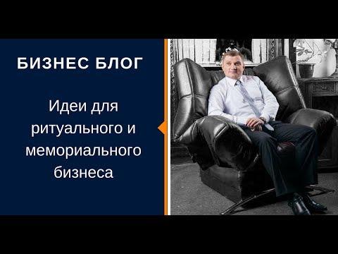 Масса идей для ритуального бизнеса от Антона Давиденко