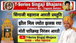 झील मिल ज्योत झलक रया मोती पारिब्रमह निरंजन आरती | गायक - रमेश जी महाराज | T-Series Singaji Bhajans