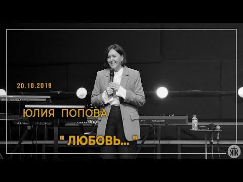 """Юлия Попова """"Любовь..."""" 20.10.19"""