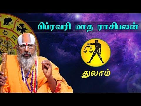 Thulam | Monthly RasiPalan | February | துலாம் | டாக்டர் சுவாமி ஸ்ரீனிவாச ராமானுஜர் | SwasthikTV |
