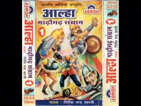 Aalha Udal Songs: Madhogarh Sangram Vol. 1 - Part 6