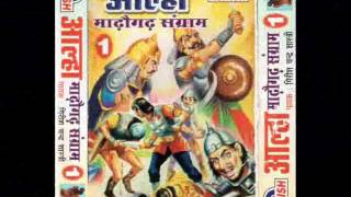 Aalha Udal Songs: Madhogarh Sangram Vol. 1 - Part 6