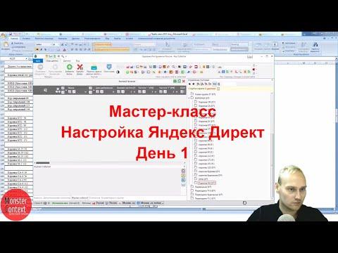 Настройка Яндекс Директ День 1. 2018. В прямом эфире.