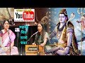 Download Invocation of Shiva - Mahadev Shiv Shambho Shankar by Swasti Pandey MP3 song and Music Video