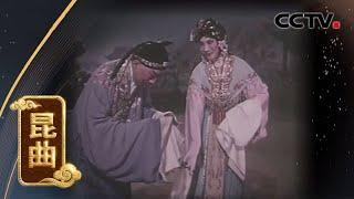 [典藏]昆曲《墙头马上》 演唱:言慧珠 俞振飞| CCTV戏曲 - YouTube