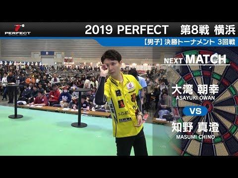 知野真澄 VS 大湾朝幸【男子3回戦】2019 PERFECTツアー 第8戦 横浜