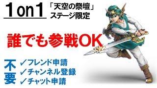 【スマブラSP】『気楽に1on1!生配信!勇者 VS』(大乱闘スマッシュブラザーズSPECIAL)