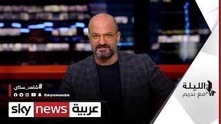 تركيا تنقذ الرياض من مستنقع اليمن   #الليلة_مع_نديم