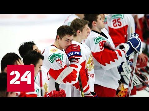 Россия проиграла Канаде в финале молодежного чемпионата мира по хоккею - Россия 24