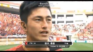 Jリーグ 2nd 第14節 鹿島×柏 勝越弾鈴木優磨 「監督に恩返し」 20151017