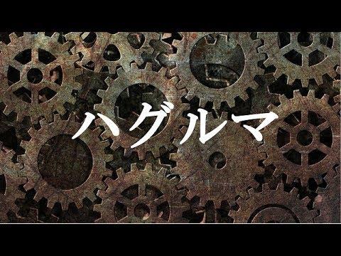【カラオケ】「ハグルマ」/KANA-BOON