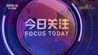[今日关注]20190726 预告片| CCTV中文国际