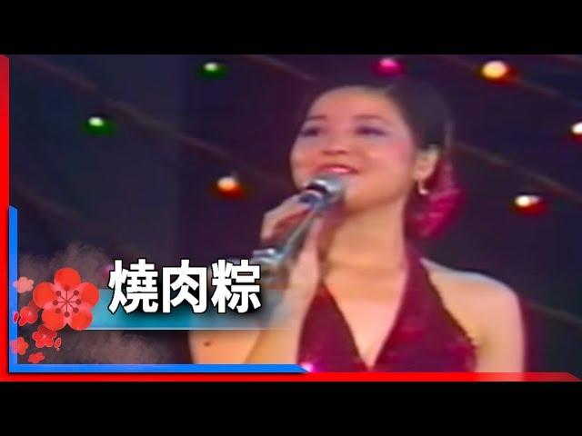 1981君在前哨-鄧麗君-燒肉粽 Teresa Teng テレサ・テン