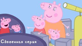 Свинка Пеппа -  S01 E27-28 (Замок Ветров / Моя двоюродная сестра Хлоя)
