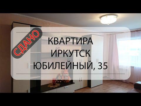 Видеообзор 2-комнатной квартиры, Иркутск, Юбилейный, 35