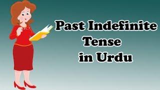 past indefinite tense explain in urdu / hindi | how to learn english | online teacher