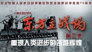 东方主战场 第三集 浴血坚持【The Oriental Battlefield EP03】