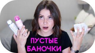 ПУСТЫЕ БАНОЧКИ ЛЕТА | КОРОЛЕВА ДЕЗОДОРАНТОВ NIKKOKO8