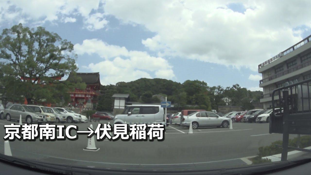 名神高速 京都南IC→伏見稲荷】京...