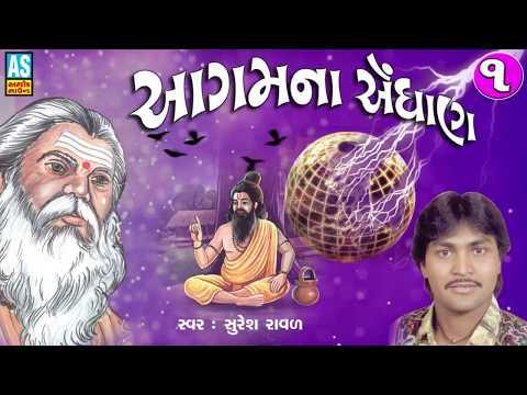 Aagam Na Endhan || Agamvani Bhajan || Suresh Raval Super Hit Bhajan