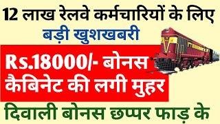 Rs.18000/- बोनस पर लगी Cabinet की मुहर, 12 लाख रेलवे कर्मचारियों की बल्ले-बल्ले