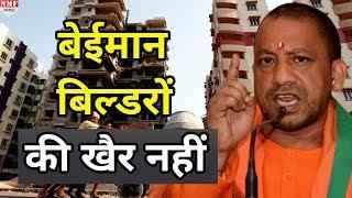 Yogi ने Builders को दी चेतावनी, 1.5 Lakh Buyers को घर देने को कहा