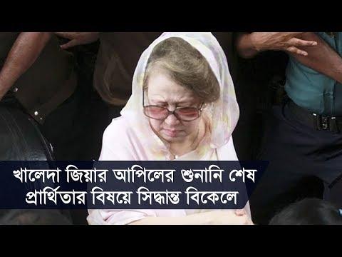 খালেদা জিয়ার আপিলের শুনানি শেষ | প্রার্থিতার বিষয়ে সিদ্ধান্ত বিকেলে | Khaleda Zia Election