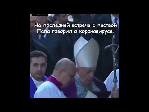Папа Римский заразился коронавирусом Фейкньюс не подтверждается но и не опровергается Ватиканом