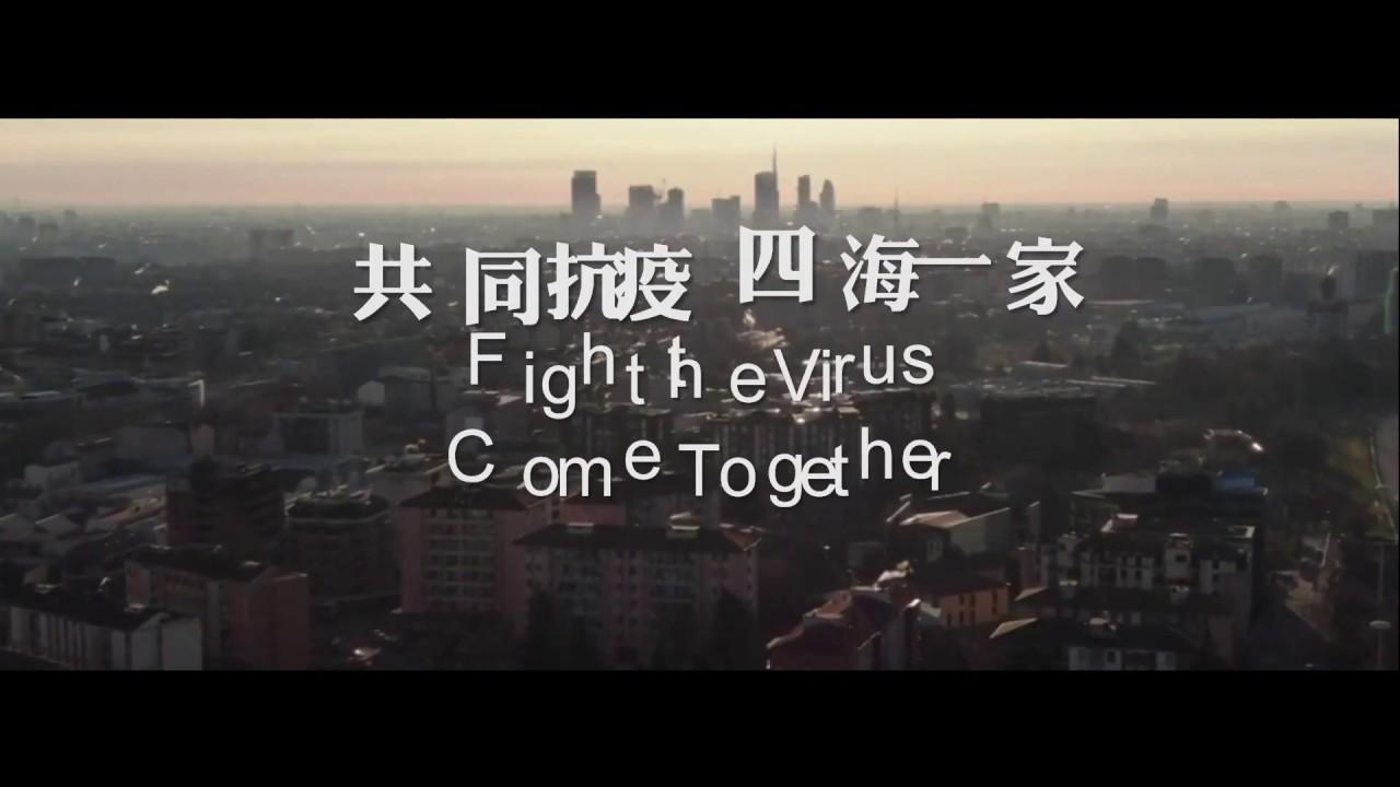《一樣的天空 共同抗疫  四海一家》MV 改詞 劉卓輝 Fight the Virus Come Together