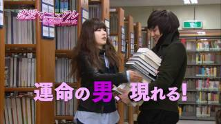 1/26Release!!韓国ドラマ「恋愛マニュアル」 thumbnail