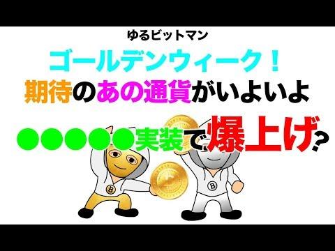 仮想通貨Stox(STX)