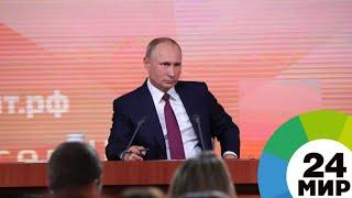 Пресс-конференция Путина как отражение предвыборной повестки - МИР 24