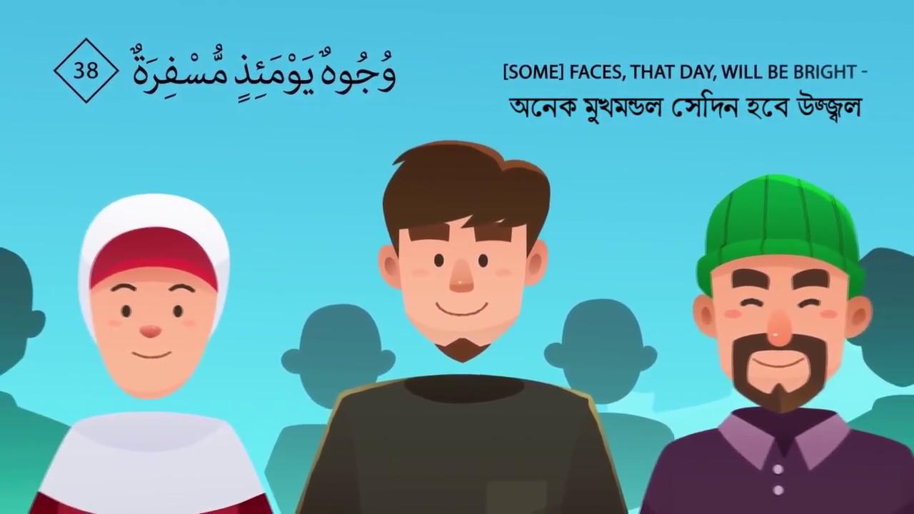 Surah Abasa Emotional Rectation | Omar Hisham Al Arabi [Bangla]