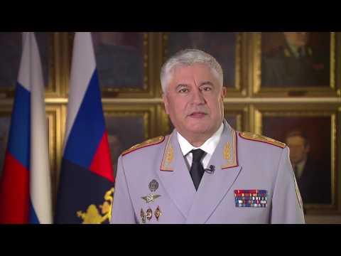 Поздравление Министра внутренних дел РФ В.А. Колокольцева с Днём сотрудника ОВД