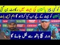Day 4 - Pakistan Vs England 1st Test Match 2018 Day 4 Analysis Pakistan Bowling and Batting