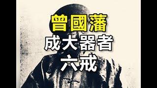 曾國藩:成大器者六戒!