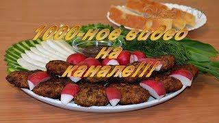 Котлеты из баранины по - персидски. Persian cutlets.