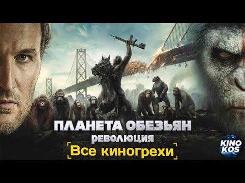 """Все киногрехи """"Планета обезьян: Революция"""""""