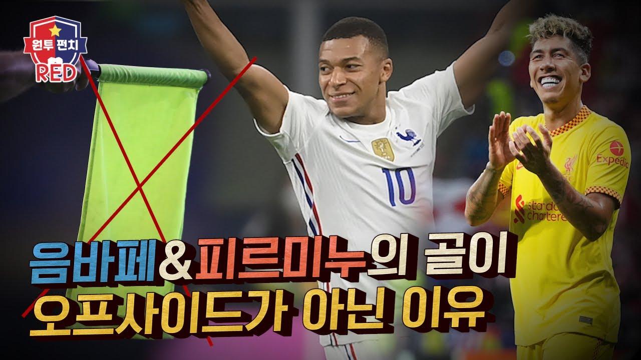 [원투펀치 시즌4_29회 RED] 음바페의 UNL 결승골 논란으로 본 오프사이드 룰 | RED