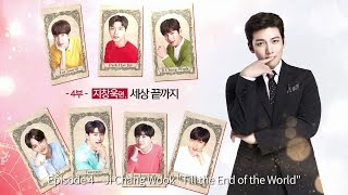 "Video [LOTTE DUTY FREE] 7 First Kisses (ENG) #4 Ji Chang Wook ""Till the End of the World"" download MP3, 3GP, MP4, WEBM, AVI, FLV Januari 2018"