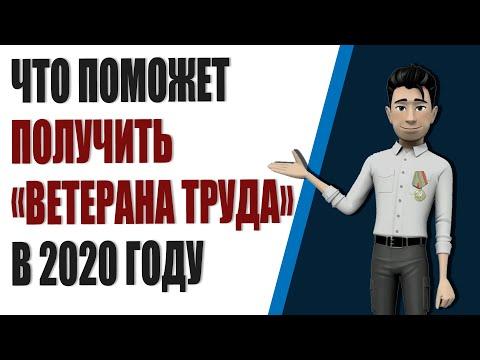 """Как за 4 минуты получить """"Ветерана труда"""" в 2020 году"""